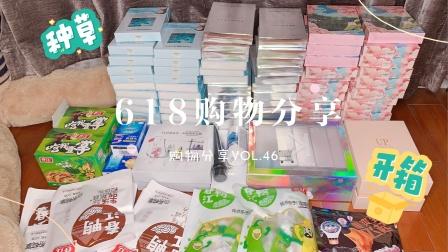 <_kinnni> 购物分享VOL.46 618购物分享