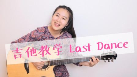 Last Dance吉他弹唱,简单易学还很好听!
