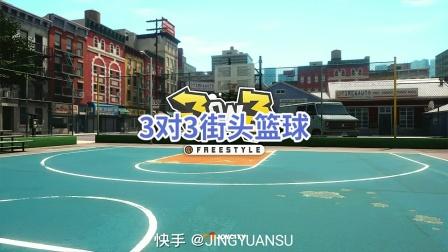 静元素游戏3对3街头篮球