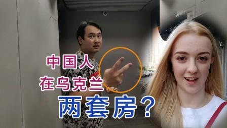 乌克兰女孩国外实拍:中国人自述在乌克兰2套房,还打算长期定居