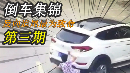 【车祸集锦小Z】倒车集锦第三期,反向追尾最为致命