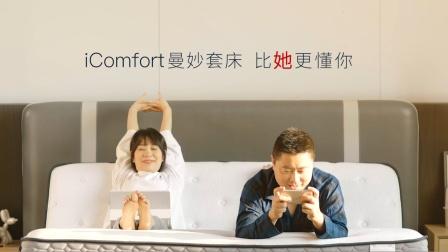 #舒达# icomfort 老公篇 - Video by #质点DOT#