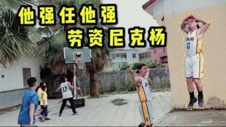 他强任他强,我是尼克杨!中国模仿帝神还原杨少侠经典名场面!