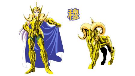 圣斗士星矢:白羊座黄金圣斗士穆技能招式合集