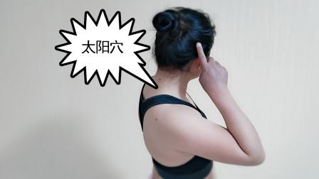 天冲穴的位置与手法,可缓解头痛、癫痫、齿龈肿痛等