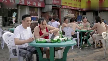 《屌丝男士》烧烤摊遇到一群社会人, 大鹏这个举动稳住了局面!