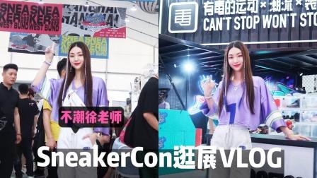 一起回顾地表最强Sneaker Con上海站