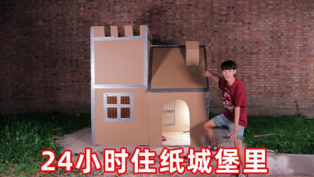 挑战24小时不用手机住在纸城堡里!晚上热到身体出水泡了