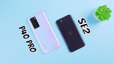 iPhone SE2迎战华为P40 Pro:猜猜谁更快?