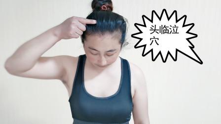 你知道头临泣穴在哪吗?长期按揉可改善头痛、目眩和流泪等症状