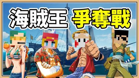 【鬼鬼】争夺海贼王大秘宝!超激烈的七武海大战 ft柏慎、雪兔、秀康
