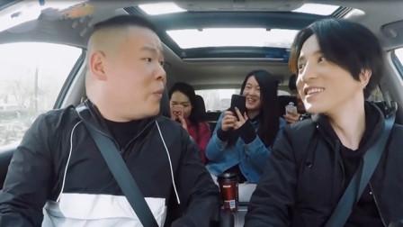 当路人遇明星司机,乘客2秒涂口红惊到岳云鹏,还直接抛弃男友