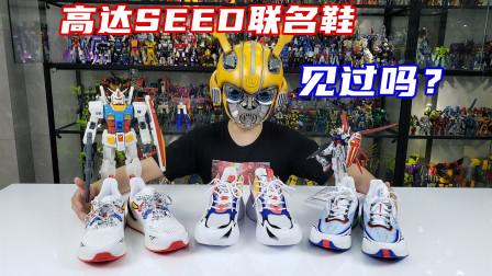 高达SEED联名鞋见过吗?穿上它你就是基拉大和!
