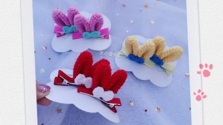 第74集 大小宝手工 兔耳朵发夹教程 diy手工毛线钩针编织视频