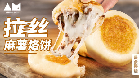 拉丝麻薯烙饼