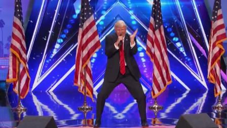 """""""特朗普""""在美国达人秀的表演,主持人都没眼看了,还能这么玩"""