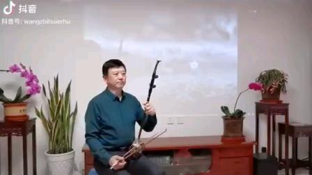王老师《苦菜花》