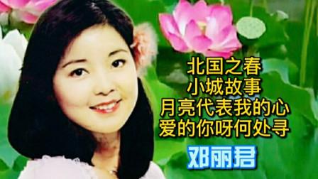 邓丽君的《北国之春》《小城故事》《月亮代表我的心》《爱的你呀何处寻》经典歌曲联唱