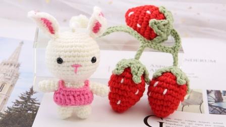 米妈手作 小兔子 小玩偶挂件钩针教程