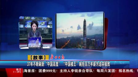 """37年不断刷新中国高度""""中国楼王""""婉拒百万年薪为追求极致"""