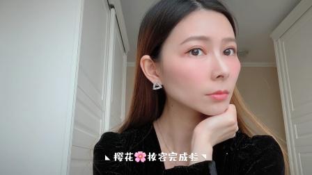 樱花🌸妆 美妆vlog