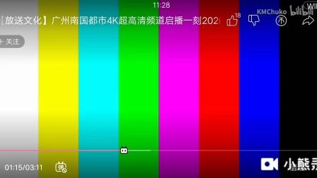 广州南国都市频道4K超高清频道开播