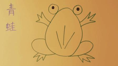 宝宝学画画-画青蛙【乐成宝贝】