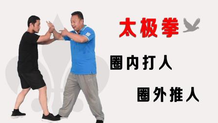 练太极迟迟不出功夫?武术老师经验分享:圈内打人圈外推人