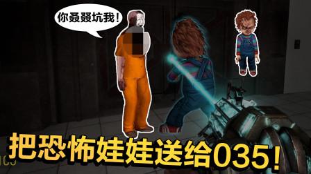 SCP-035叕被坑死了?恐怖娃娃潜入基金会后竟被大蜀送给了035!