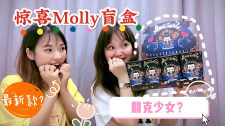 molly新出的蒸汽朋克系列盲盒,真的是太好看了,玩家收藏必备哦