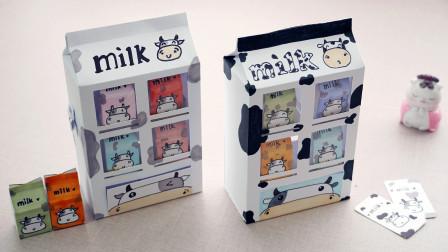 来做超可爱的牛奶盲盒贩卖机,几张卡纸就能DIY,插入卡片就有盲盒掉出来