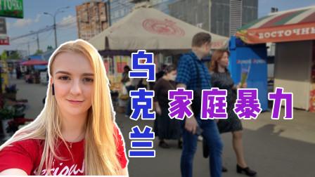 乌克兰女孩讲述:为何乌克兰单亲妈妈多?离婚率甚至高达42%