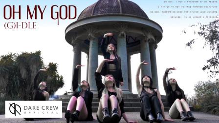 【这街舞看呆了】 G I DLE OH MY GOD Dance Cover by DARE Australia