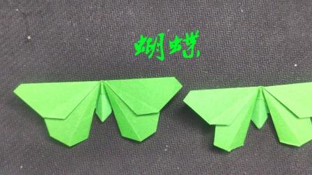 手工折纸--玉蝴蝶,简单易学