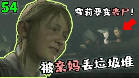 生化危机:狠心!女儿感染丧尸病毒,亲妈居然把她丢垃圾场等死!