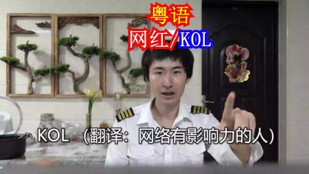 KOL,在广东粤语和广西白话是什么意思?
