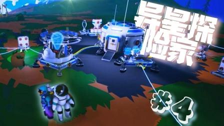【异星探险家Astroneer】#4 真就游戏bug体质  娱乐单机游戏联机