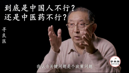 中医名家张晓彤:到底是中国人不行?还是中医药不行?