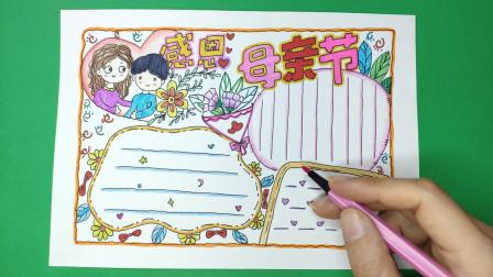 还在为孩子的手抄报作业发愁?手绘母亲节主题教程来啦好看又好学