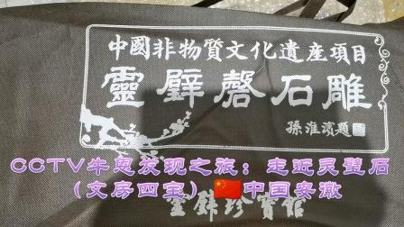CCTV牛恩发现之旅:古工艺传奇(美石)安徽。