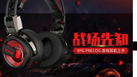 外观设计亮眼独特--XPG PRECOG游戏耳机