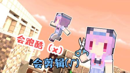 会跑酷(x)  会剪辑(√)