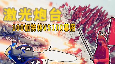 【焰桦】全面战争模拟器丨加特林扫射武士大师