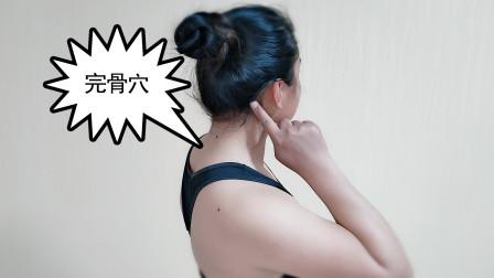完骨穴:正确按揉可改善头痛、失眠、面瘫、落枕和中耳炎等症状