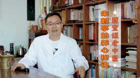 名医朱鹤亭:养生重在养心,按摩1个穴位,保护心脏,远离冠心病