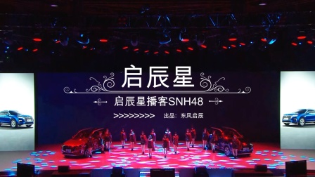 《启辰星》音乐短片闪耀来袭!和启辰星播客SNH48全星启程,做自己的大V