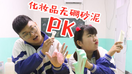 短剧:俩学生PK做无硼砂泥,没想拿妈妈的化妆品做泥,太有趣了