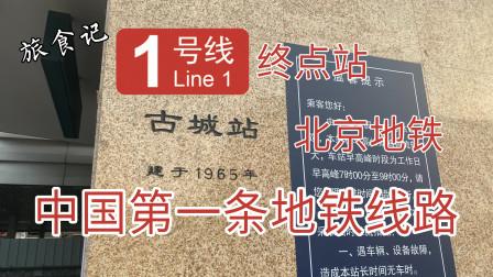 【北京地铁系列】中国第一条地铁线路!北京地铁1号线西边终点古城站