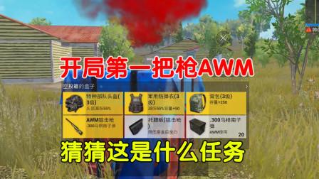 明月:开局第一把枪AWM+全套三级,第一天的任务有点简单!