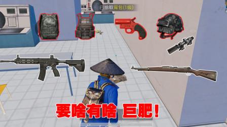 明月:只用卫星楼物资吃鸡,敌人主动送来全套3级装备+信号枪!